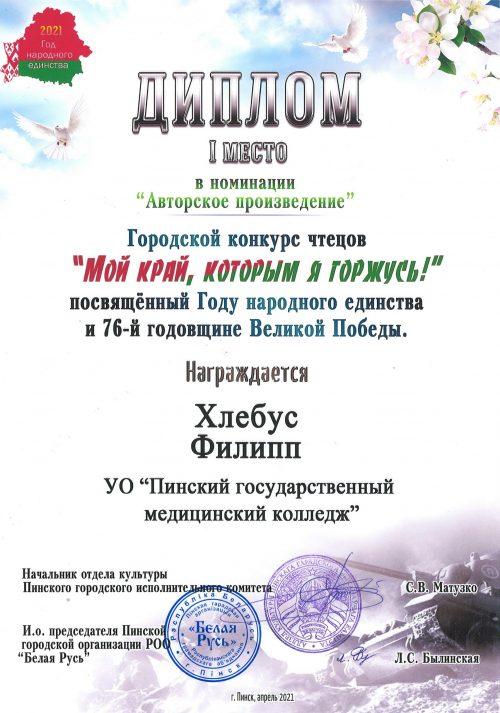 moj_kraj_kotorym_ya_gorzhus_2