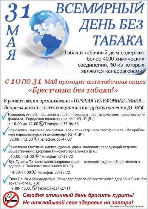 tabak21-1