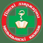 """Учреждение образования """"Пинский государственный медицинский колледж"""""""