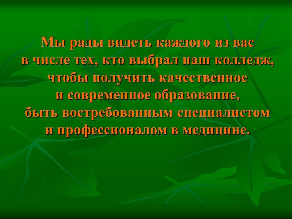medkol_slide_15