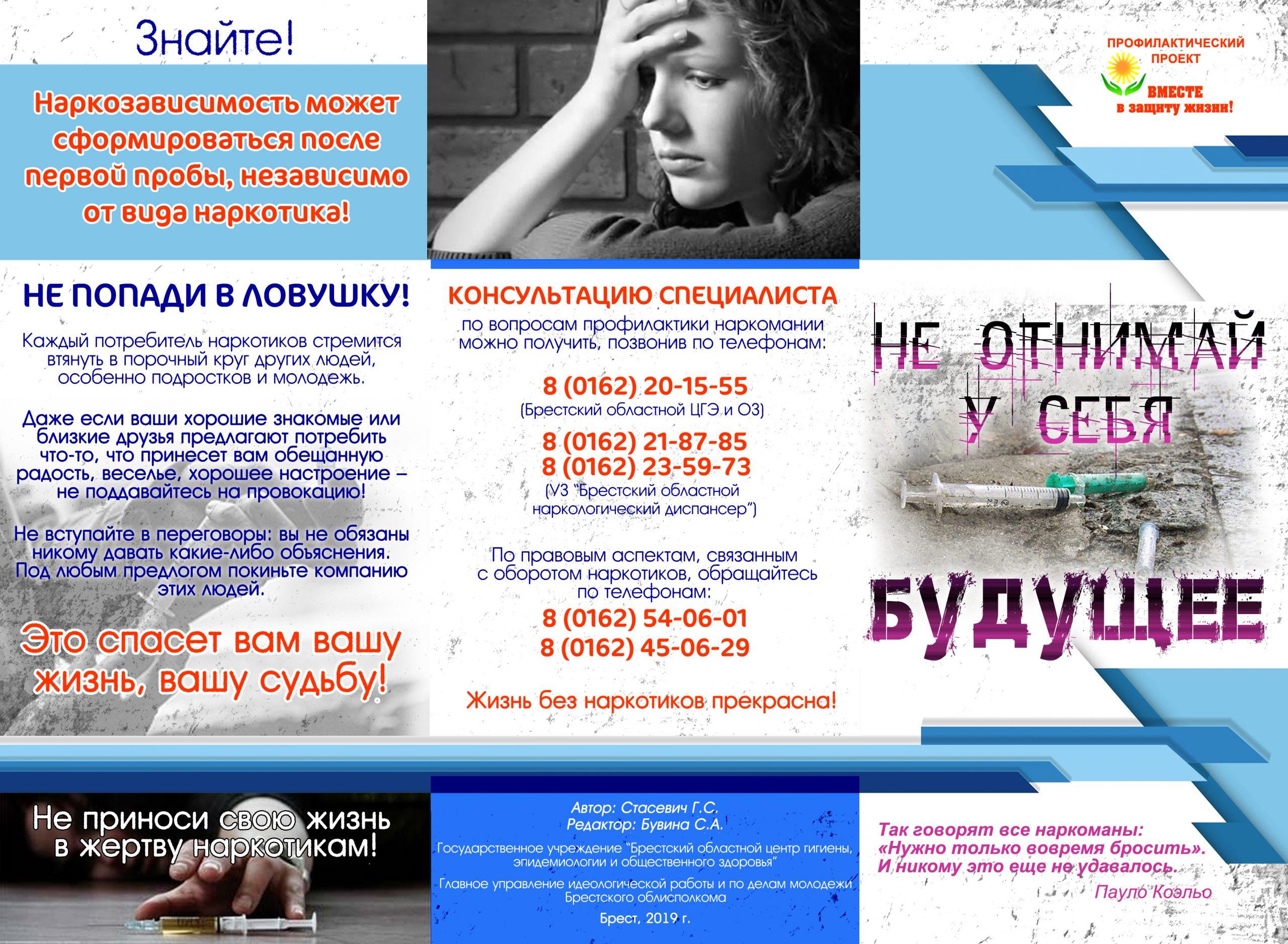 narkomaniya_ne_otnimaj_u_sebya_budushchee_1