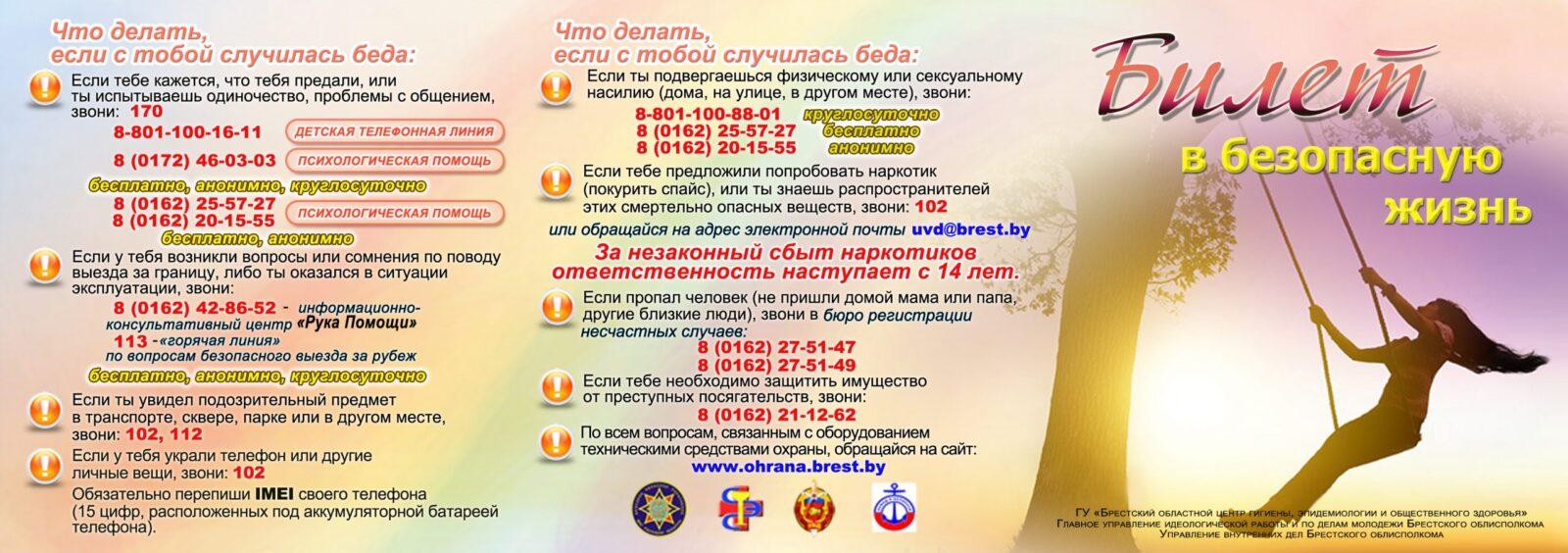 preduprezhdenie_domashnego_nasiliya_1