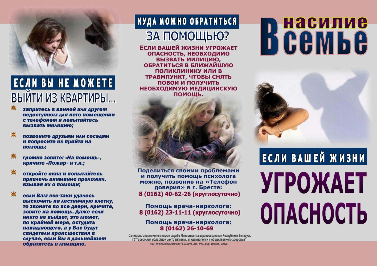 preduprezhdenie_domashnego_nasiliya_3