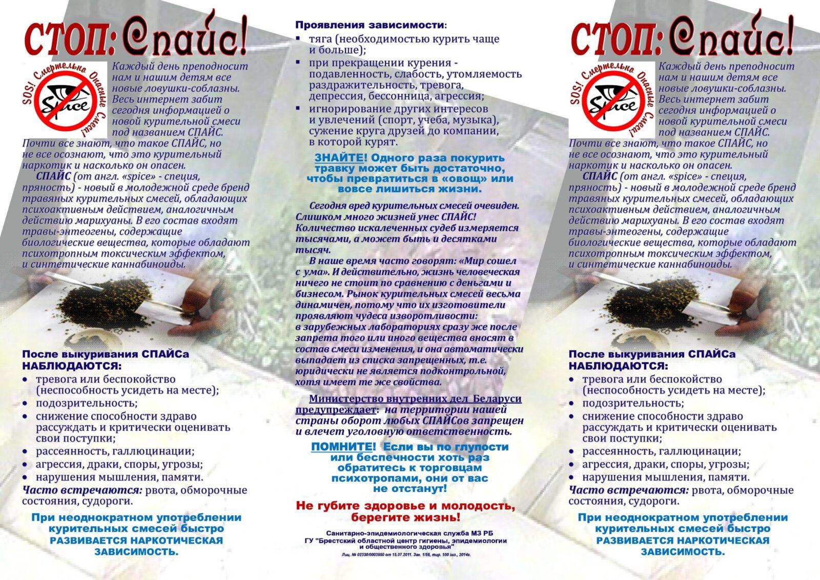 skazhi_narkotikam_net_2